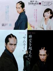 ★錦戸&錦戸×比嘉★切り抜き★サムライせんせい&連載Vol.2