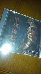 the GazettEガゼット/平成挽歌/通常盤/2004LIVE DVD