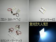 ノア/ヴォクシー60系専用白色LEDルームランプセットVOXY/NOAH