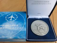 レア貴重!中部国際空港開港記念貨幣発行記念純銀メダル