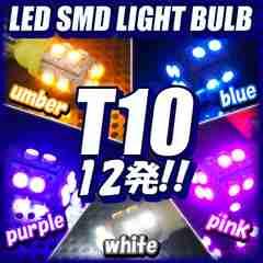 LED SMD T10/T16 12連 レクサス CT H23.1〜ZWA10