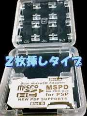 2枚のmicroSD(マイクロSDHC)をメモリースティックPRODuoへ変換します 定形外OK