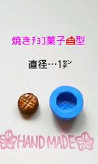 スイーツデコ型◆焼きチョコ菓子◆ブルーミックス・レジン・粘土