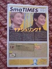 �CSmaTimes #610 スマタイムス向井理 香取慎吾