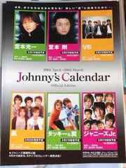ジャニーズ2004カレンダーチラシ