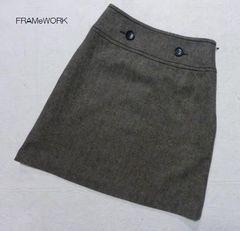 フレームワーク*FRAMeWORKウール混ボタン付きスカート(36)新品チャイロ