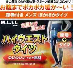 送料無料 腹巻付き メンズ ぽかぽか タイツ MI03 グレー LL