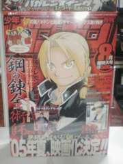 月刊 少年ガンガン 2004年8月超特大号