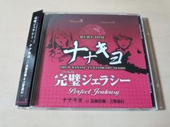 CD「ビタミンX キャラクターCD「RUBY DISC」ナナキヨ 恋愛ゲーム