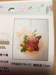 フェリシモ☆つるしブーケ☆キット☆オレンジ☆新品未開封