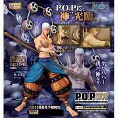 ワンピース POP.O.P エネル 中古品 ワーコレフィギュアーツ