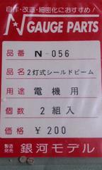 ������� N�]056 2����������ް� �d�@�p