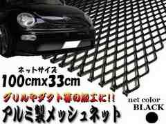 アルミ メッシュネット1M×33cm黒/メッシュグリル 網