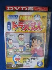 k36 レンタル版□DVD NEW TV版 ドラえもん VOL.41