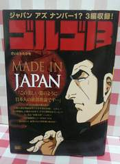 『ゴルゴ13 MADE  IN  JAPAN』