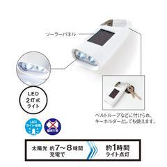 送料無料】災害・地震・電池不要・2LEDソーラーライト