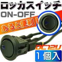 スイッチ汎用ON-OFF 2極DC12V専用 丸型黒色 as1107