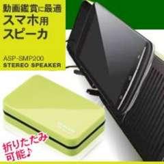 ☆ELECOM スマートフォン スピーカー グリーン:ASP-SMP200GN
