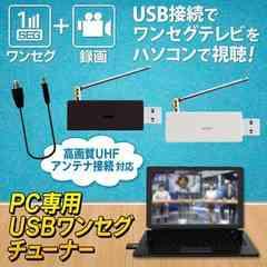 ��USB �����Z�O �e���r�`���[�i�[ �u���b�N