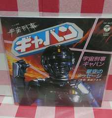 宇宙刑事ギャバン お菓子CDなつかしのヒーロー&ヒロインヒット曲集第2弾