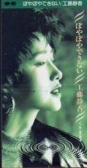 ◆8cmCDS◆工藤静香/ぼやぼやできない/12thシングル