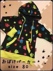 激カワ★おばけパーカー★80