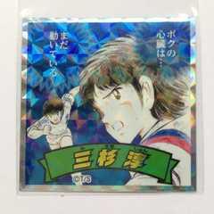 ☆キャプ翼マンシール No.05 三杉 淳