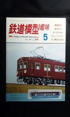 月刊 鉄道模型趣味 1989年5月号
