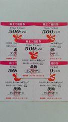 「テンアライド」優待券★5枚★
