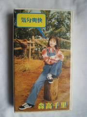 気分爽快 [VHS] 森高千里