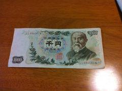 希少品! 伊藤博文の旧千円札(1000円紙幣)