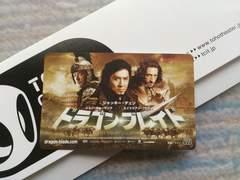 ムビチケ1枚■映画 ドラゴンブレイド前売り券 未使用.ジャッキーチェーン