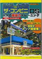 DS ザ・コンビニDS 大人の経営力トレーニング 攻略本