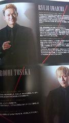 三代目JSB EXILE TRIB EX—FAMILY2015 秋号 今市隆二 登坂広臣