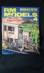 ネコパブリッシング RM MODELS 1999年4月号