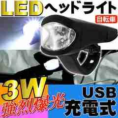 USB�[�d�� ���]��LED�w�b�h���C�g �� 3W SMD�h�H�d�l as20115