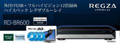 外付HDD&3D!自動録画付HDD搭載BDレコーダBR600即決サービス有
