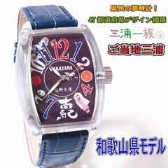 送料無料フランク三浦一族 和歌山モデル ご当地三浦 県民の夢時計