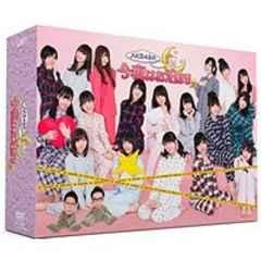 ■DVD『AKB48の今夜はお泊まり BOX』