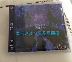 """REIGN シングルCD """"君に"""" A盤3曲入り"""