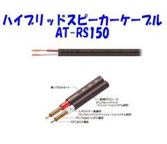 ●新品●テクニカ AT-RS150 スピーカーケーブル 1m