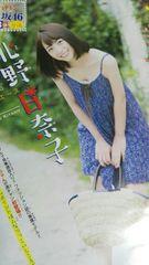 乃木坂46 北野日奈子 雑誌切り抜き15ページ
