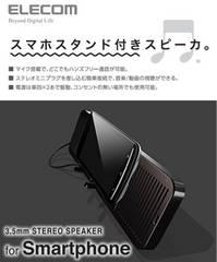 【送料込】ELECOM スマートフォン スピーカー ASP-SMP200