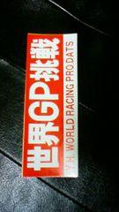 当時☆世界GP挑戦ステッカー