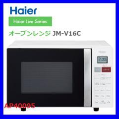 送料無料 新品 オーブンレンジ Haier JM-V16C(16L)