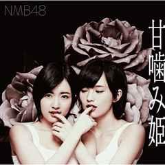 ���� �Q�������� NMB48 �Ê��ݕP (+DVD) Type-A ����d�l �V�i