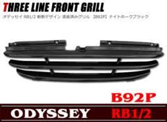 RB1/2 オデッセイ スリーライン グリル 純正黒色塗装済み B92P