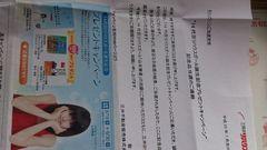 山本舞香 クオカード 当選 非売品 第14代目リハウスガール
