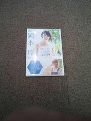 【DVD】岡本玲 僕と少女の四日間の物語