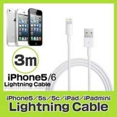 iPhone7/6s/5/5s ipad mini Lightning USBケーブル 3M